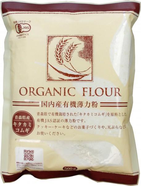 有機薄力粉(青森県産キタカミ小麦)