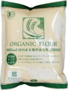 有機小麦粉の姉妹品 【有機準強力粉(岩手県産ナンブ小麦)】
